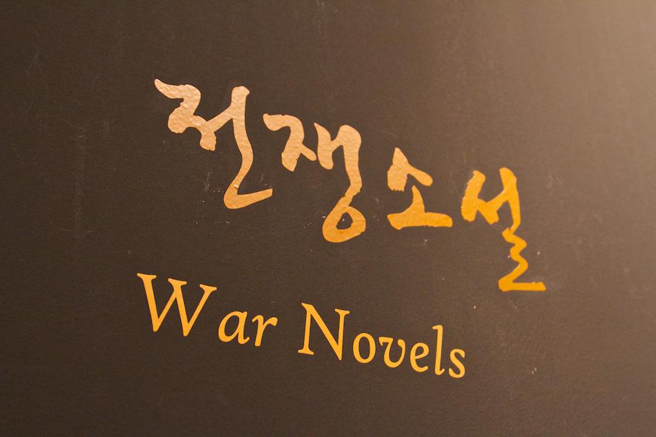 War Literature [ EF 24 - 105mm 1:4 L IS ]